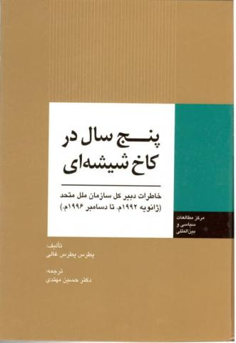 Joint publication of the book Five Years in the Glass Palace translated by Dr. Hossein Mohtadi with the publications of the Ministry of Foreign Affairs