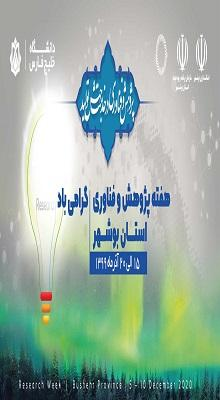 The 21st Bushehr Research and Technology Festival: Acknowledgment from the top researchers